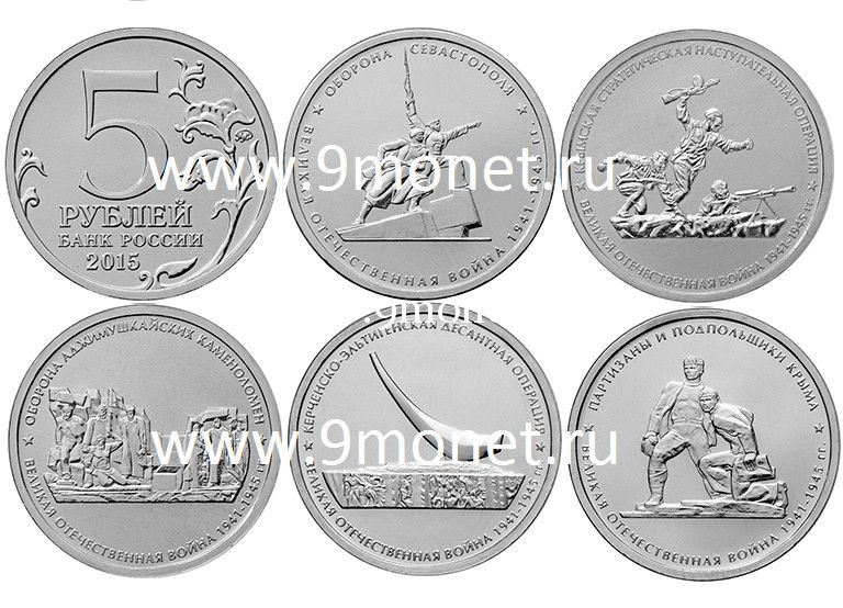 2015 год. Россия набор 5 монет. 5 рублей серии Подвиг советских воинов, сражавшихся на Крымском полуострове в годы Великой Отечественной войны 1941-1945 гг.