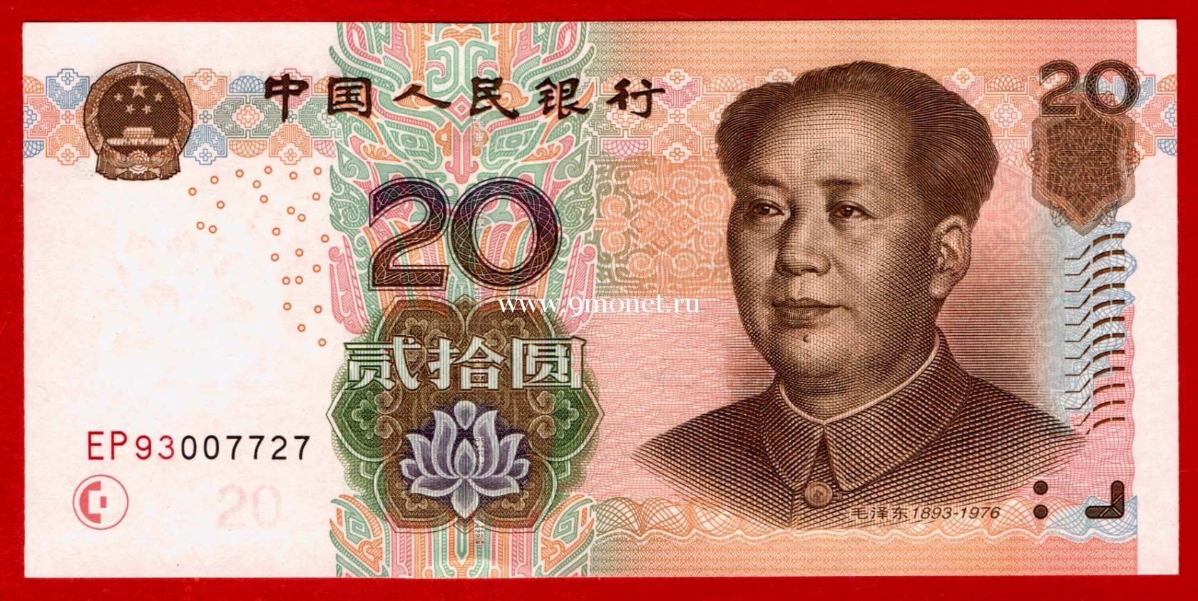 20 юаней образца 1999 года