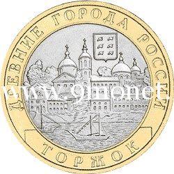 2006 год. Россия монета 10 рублей. Торжок. СПМД.