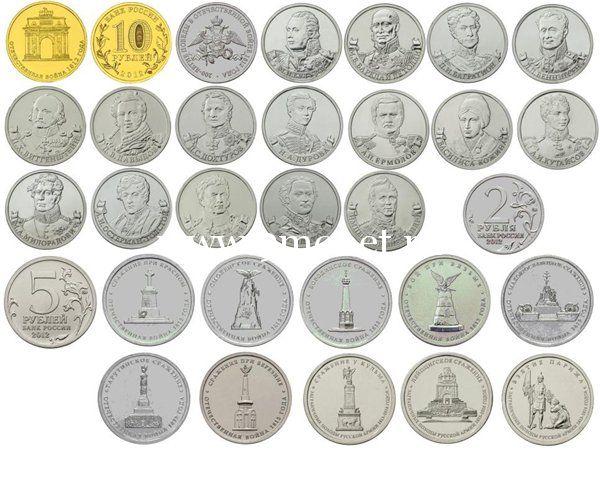 2012 год. Россия набор 28 монет. 200-лет Победы России в Отечественной войне 1812 года. (Бородино)