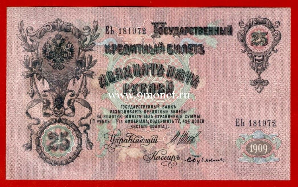 1909 год. Россия. Бакнота 25 рублей. UNC. Шипов-Бубякин.