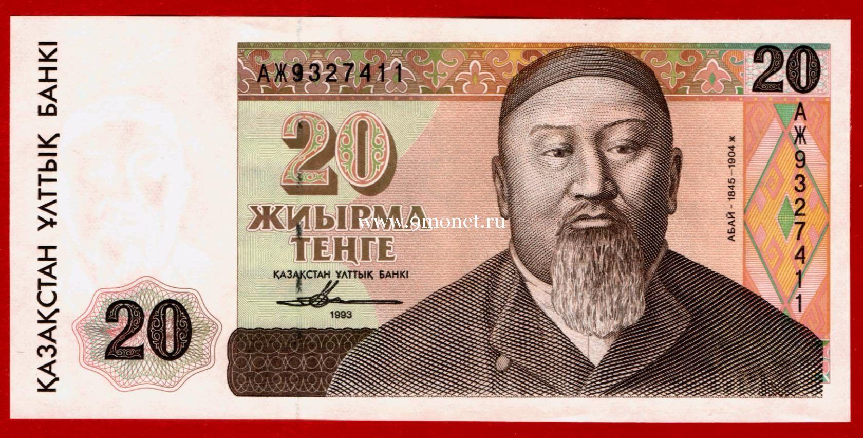 20 тенге монголия