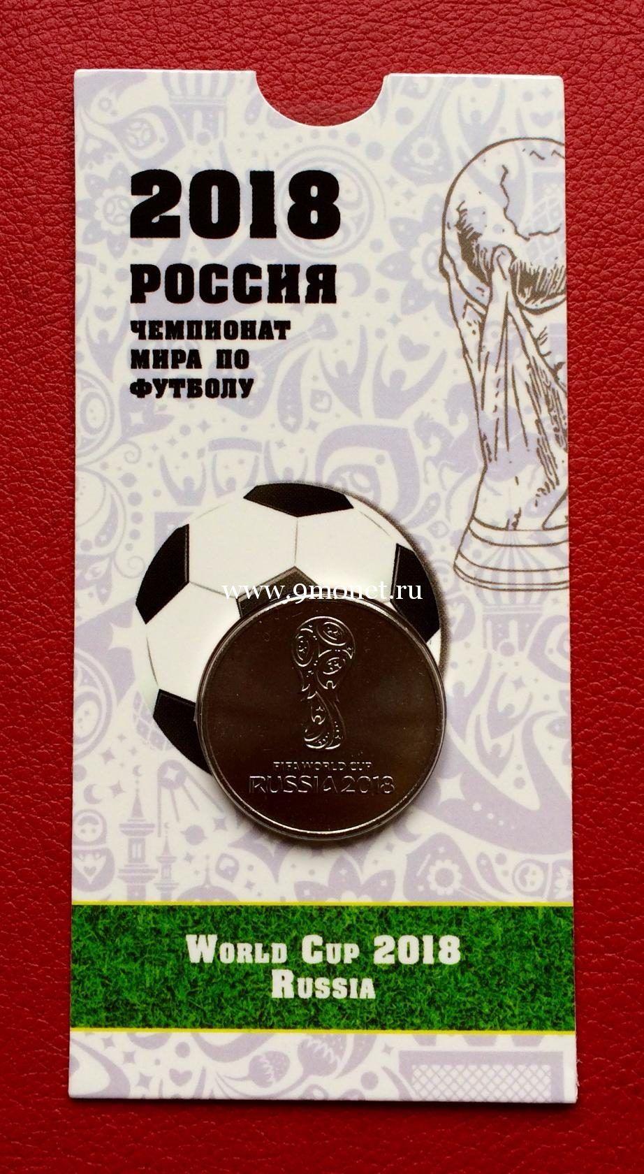 25 рублей чемпионат мира по футболу 2018 где купить