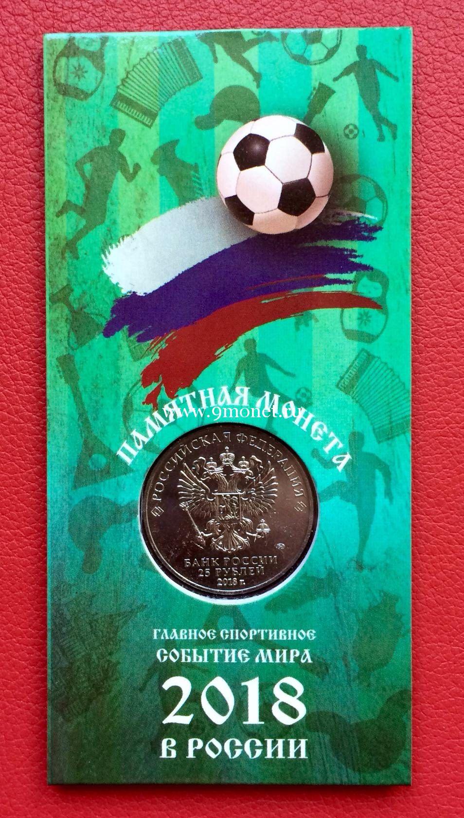 России вакансии футболу чемпионат мира в по