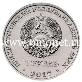 Монеты приднестровья в 2018 году отследить почту россии по номеру заказа