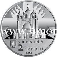 Украина 2 гривны 2018 года Любомир Гузар.