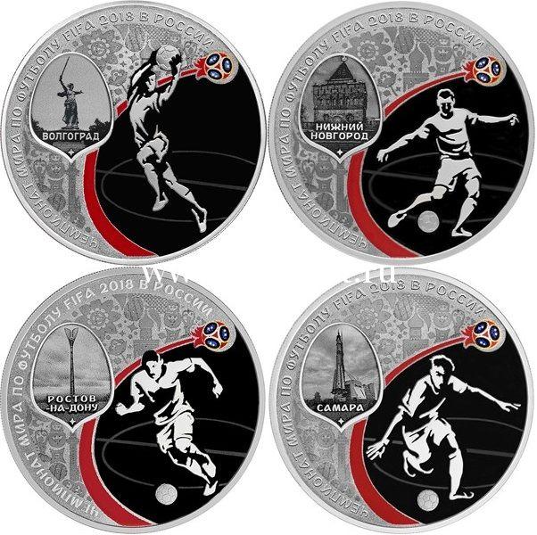 Монеты 3 рубля к чемпионату мира по футболу 2018