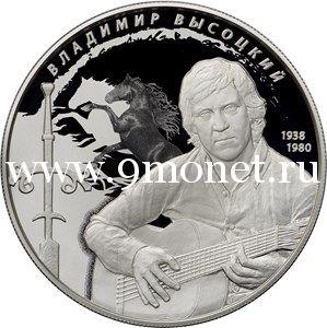 Россия 25 рублей 2018 Владимир Высоцкий.