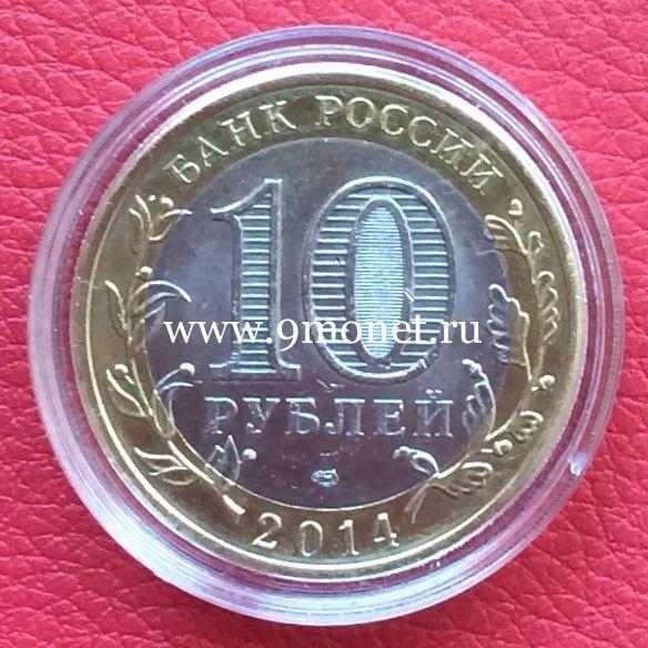Сувенирная монета 10 рублей Высоцкий В. С.