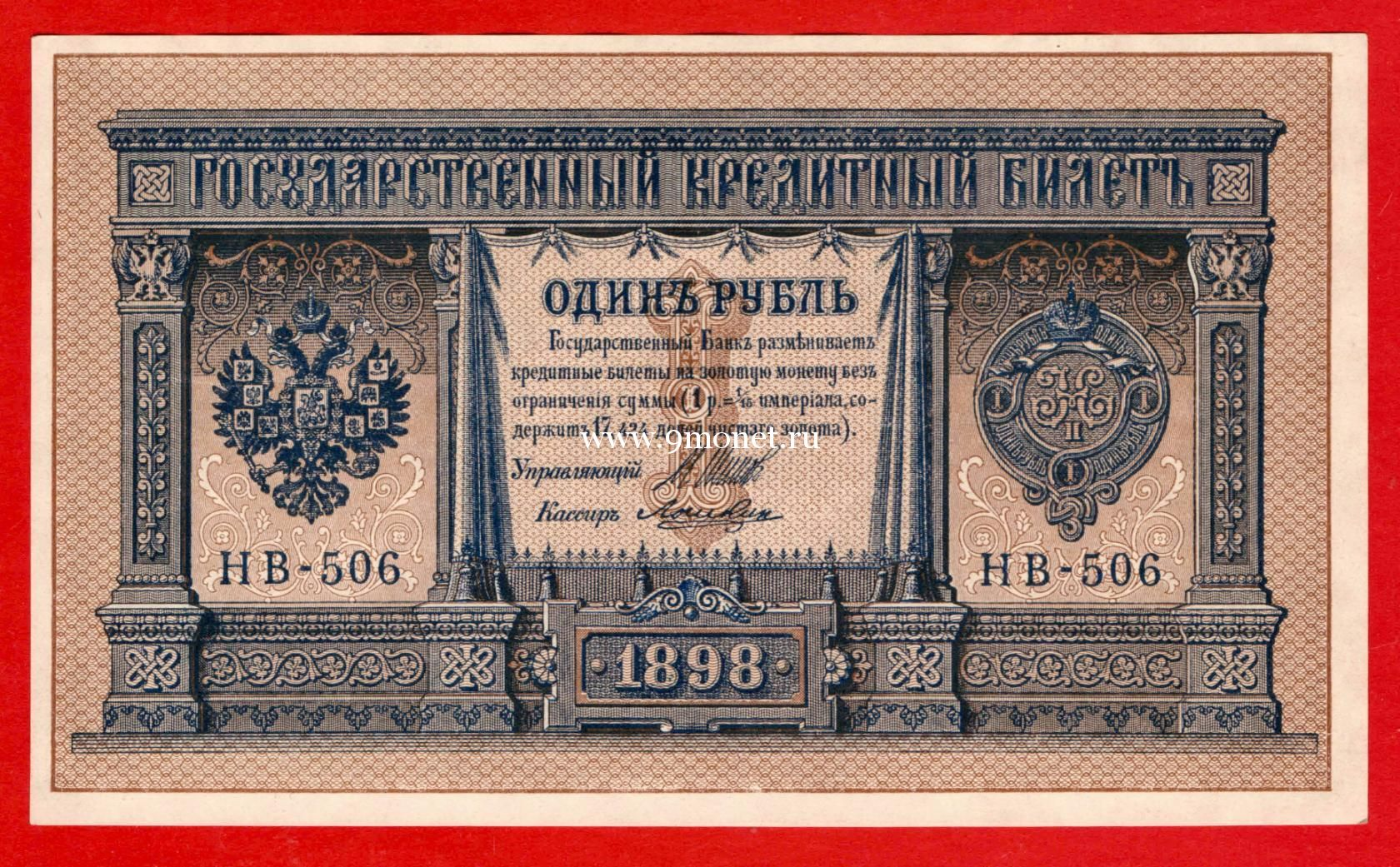 Россия банкнота 1 рубль 1898 года Шипов-Лошкин.