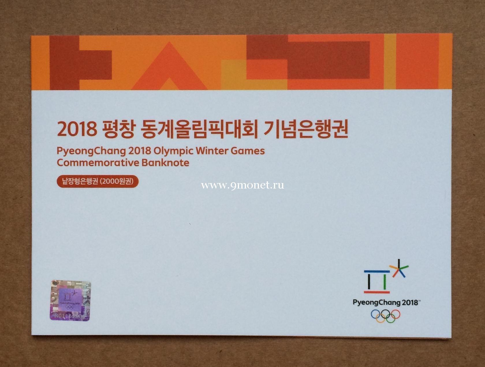 Корея 2000 вон 2017 года Олимпиада в Пхечане 2018