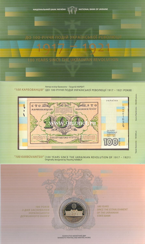 Украина Официальный памятный буклет 100 лет выпуска первой банкноты на Украине банкнота с жетоном госбанка