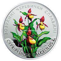 Монета Украины 2016 год. 2 гривны. Кукушкины башмачки.