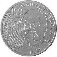 2016 год. Казахстан. Монета 100 тенге. Алихан Букейхано