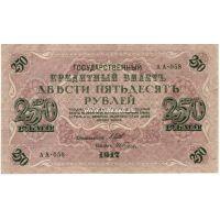 1917 год. Россия. Бакнота 250 рублей. Шипов-И.Гусев.