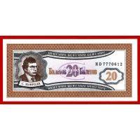 Банкнота. 20 Билетов МММ