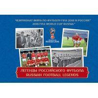 буклет Легенды российского футбола