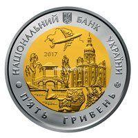 Украина 5 гривен 2017 года 85 лет Киевской области.