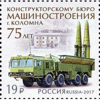 Марка России 2017 года 75 лет Конструкторскому бюро машиностроения.