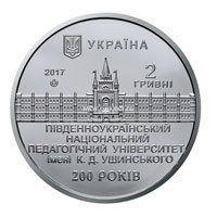 Украина 2 гривны 2017 Университет им. К.Д.Ушинского