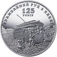2017 год. Украина монета 5 гривен. 125 лет трамвайному движению в Киеве