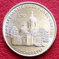 2017 год. Приднестровье монета 1 рубль. Кафедральный собор всех святых г. Дубоссары.