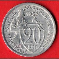 1933 год. СССР монета 20 копеек. (серебро)
