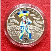 Монета Украины 5 гривен 2017 года 100 лет революции (цветная)