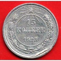 1923 год. РСФСР монета 15 копеек. (серебро)