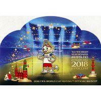 Почтовый блок Талисман Чемпионата мира по футболу FIFA 2018 в России