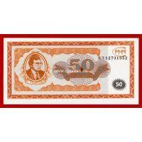Банкнота 50 Билетов МММ