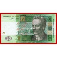 Банкнота Украины 20 гривен 2016 года.