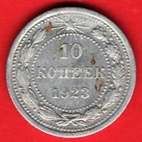 1923 год. РСФСР монета 10 копеек. (серебро)