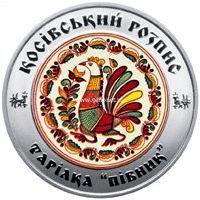 Украина 5 гривен 2017 года Косовская роспись.
