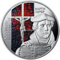 Украина 5 гривен 2017 года 500 лет Реформации