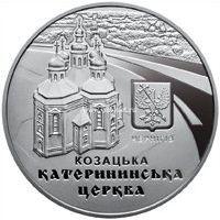 Украина 5 гривен 2017 года Екатерининская церковь в г. Чернигове.