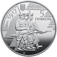 Украина 5 гривен 2017 года Полк Богдана Хмельницкого.