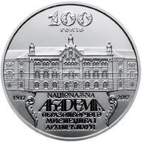 Украина 2 гривны 2017 года 100 лет Национальной академии изобразительного искусства и архитектуры