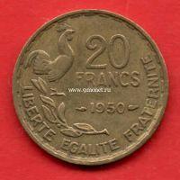 Франция 20 франков 1950 года.
