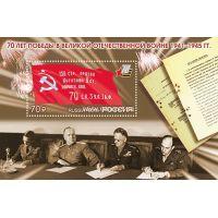 почтовый блок 70 лет Победы в Великой Отечественной войне 1941–1945 гг.