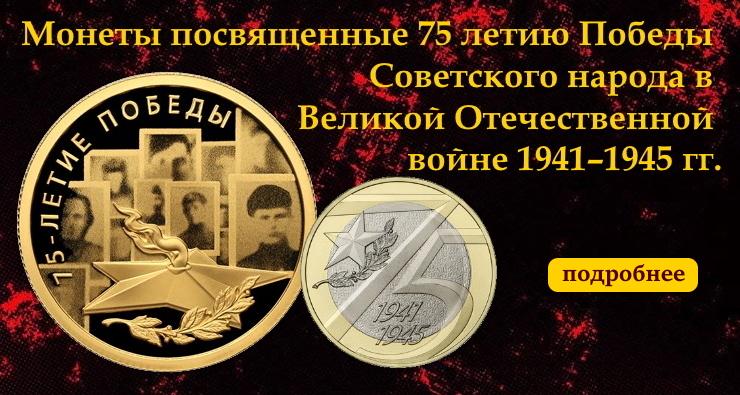 монеты 75 лет победы ВОВ