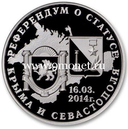Официальный серебряный жетон ММД Референдум о статусе Крыма и Севастополя.