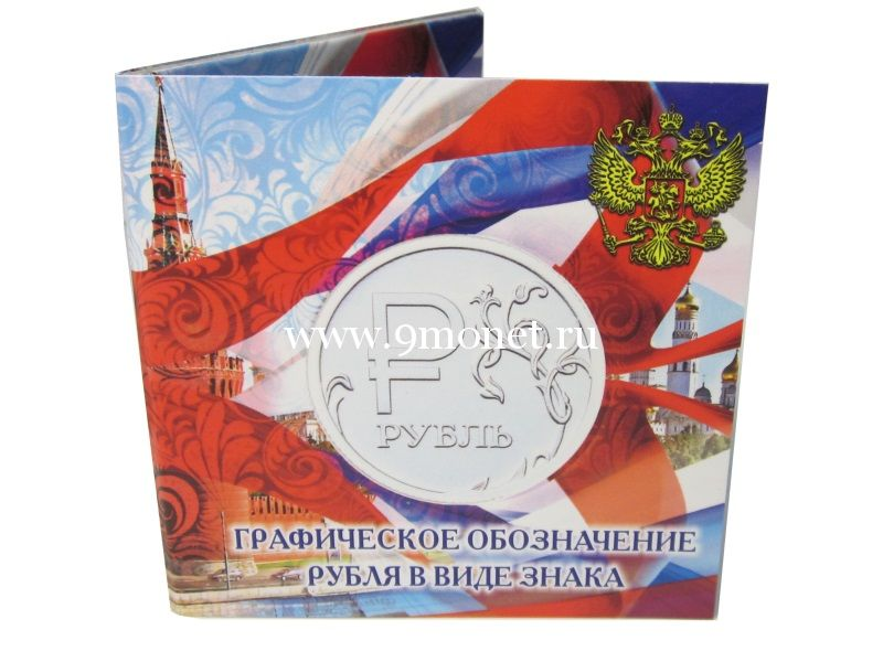 Альбом под монету нового образца с символом рубля.