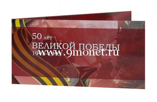 """Альбом-планшет под монеты """"50 лет Великой Победы"""""""