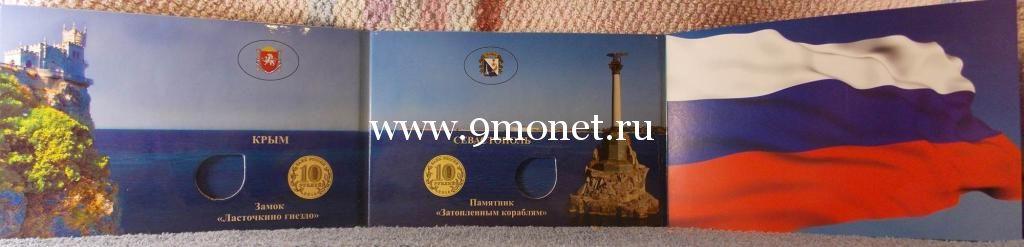 Альбом для монет 2014г. Крым и Севастополь