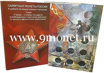 Альбом для 5 рублевых монет. «Города-столицы государств, освобожденные советскими войсками от немецко-фашистских захватчиков»