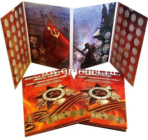 Альбом для 10 — рублевых стальных с гальванопокрытием монет, в том числе СЕРИИ: «ГОРОДА ВОИНСКОЙ СЛАВЫ».