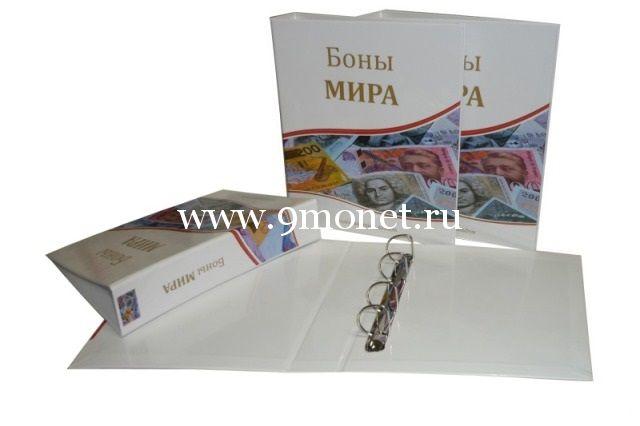 Альбом для банкнот формата Оптима (Optima) - Боны Мира