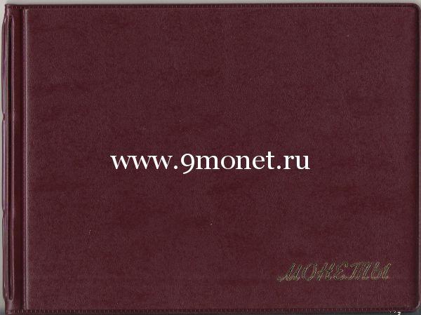 Альбом для монет на 72 ячейки (кож.зам)