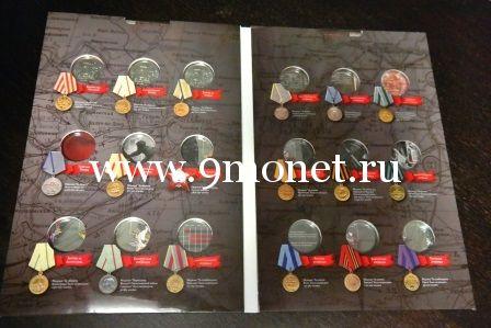 Альбом капсульный для монет 5 рублей 2014 года серии 70-лет Победы в Великой Отечественной войне 1941-1945 г.